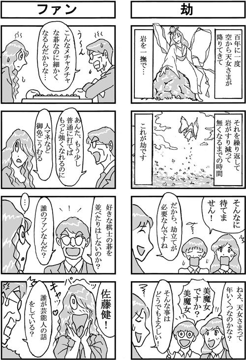 henachoko12-02.jpg