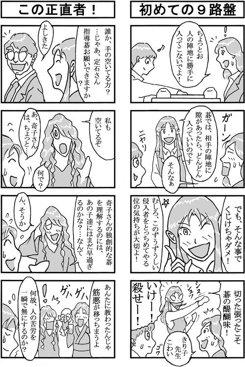 henachoko12-03.jpg