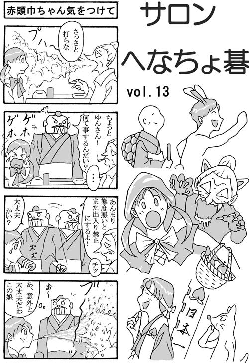 henachoko13-01.jpg