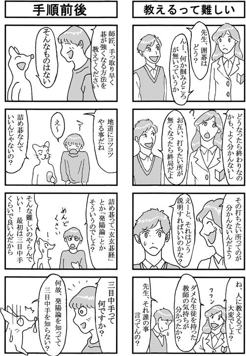 henachoko13-03.jpg