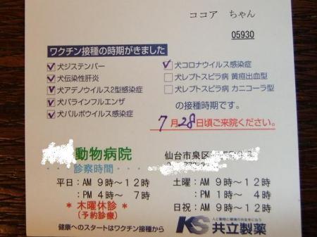01_convert_20100728225906.jpg