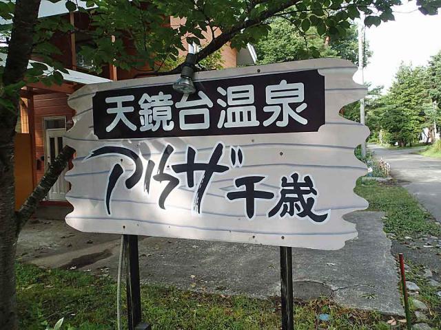 2012 inawasiro  (18)