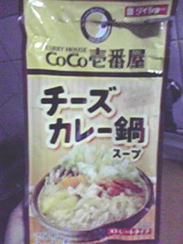 CoCo-Nabe.jpg