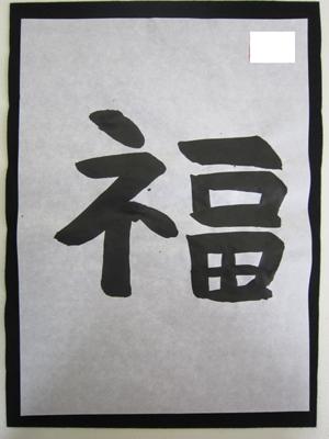 福 中学生HMくん