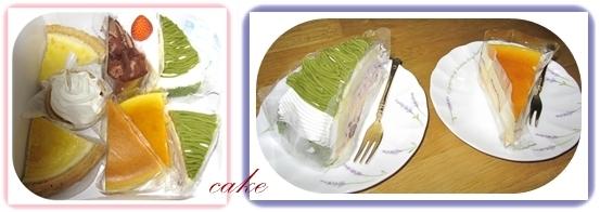 ケーキ3-horz