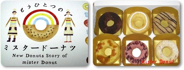 ミスタードーナツ「焼きド」2-horz