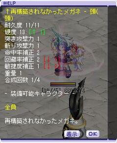 祝福秘石30→祝福秘石30→王室秘石30→○