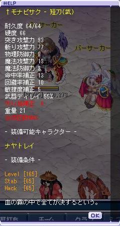 加護インクリ秘石30→破魔ハイシャ→破魔ハイシャ→S+12