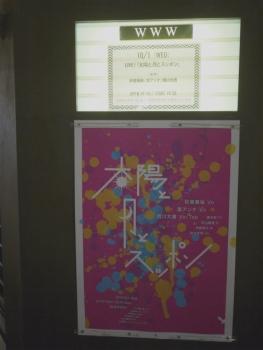 渋谷WWW