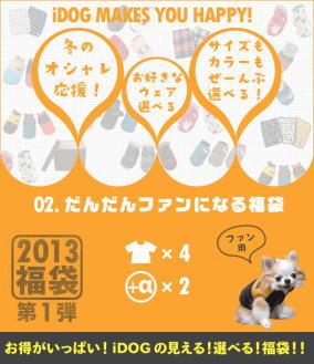 fukufuku3.jpg