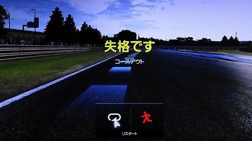 s-GT6 プレイ日記1 (2)
