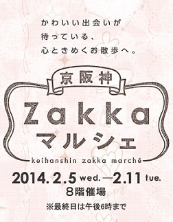 zakkaマルシェ20140201