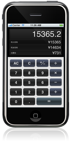 taxcalc_iphone.png