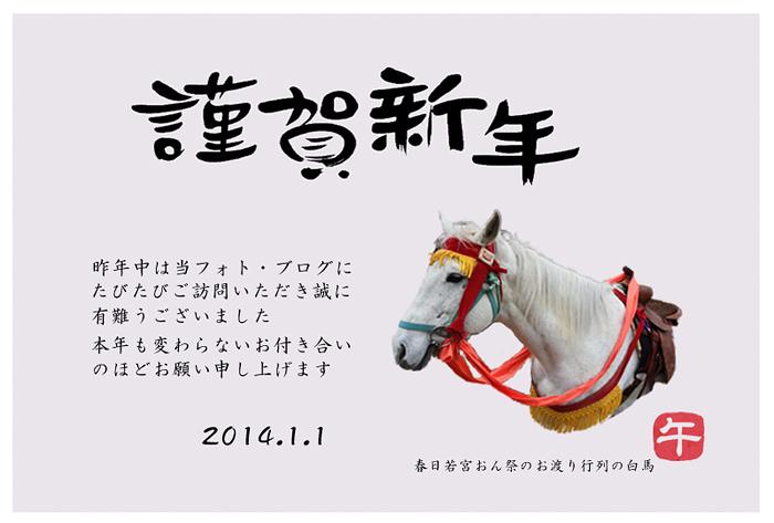 2014 新年のご挨拶