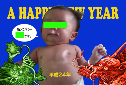 2012年賀状②20120101033908
