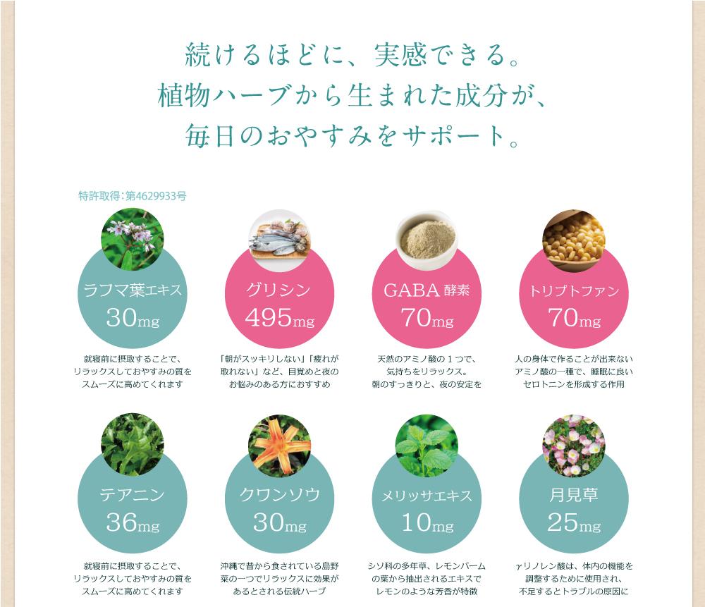 nemlis_seibun2_01.jpg