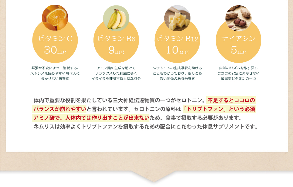 nemlis_seibun2_02.jpg