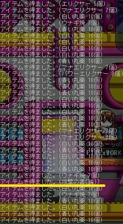 攻撃の書(鉾)60%!!!