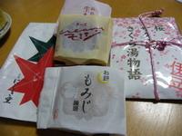 20120429 おみやげ