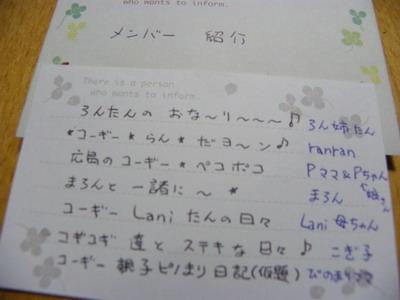 20120429 広島のおともだち
