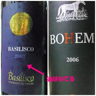 2012.11.10ワイン