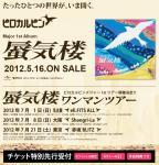 スクリーンショット(2012-04-08 10.15.14)