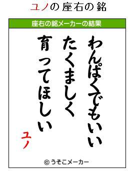 ユノ座右の銘