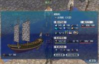 フレ公用台湾船