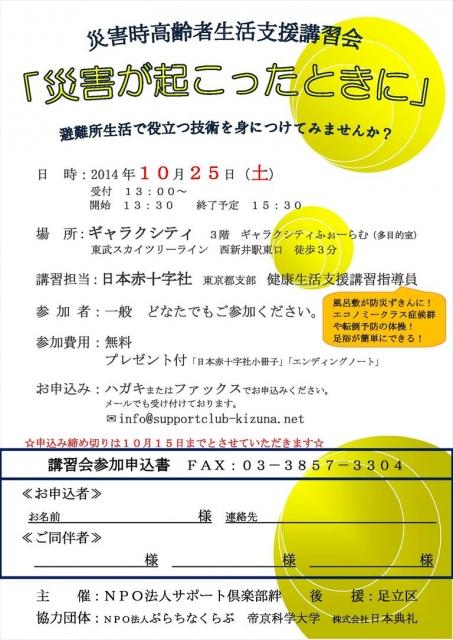 赤十字 災害講習会 2014.10 チラシ-1