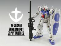 RG GP01 ゼフィランサス 簡単作例