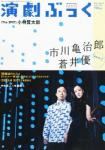 engekibook201112.jpg