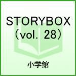 storybox28.jpg