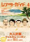 theaterguide201204.jpg