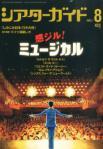theaterguide201208.jpg