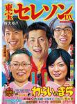 warainomachi.jpg