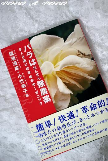 『バラはだんぜん無農薬』