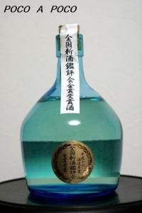 日本酒花春