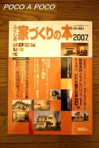 『ふくしま家づくりの本』