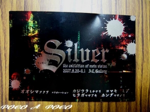 『Silver』企画展