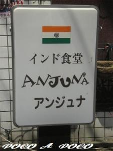 アンジュナ1