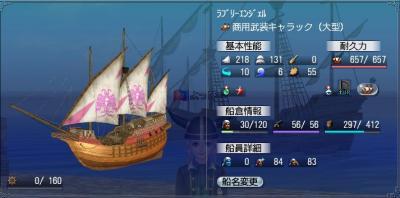 021510 船2