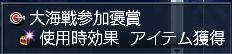 072310 大海戦5