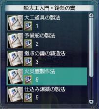 091510 つぼ3