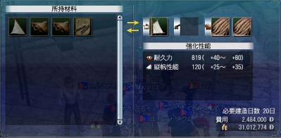 100810 がれ8