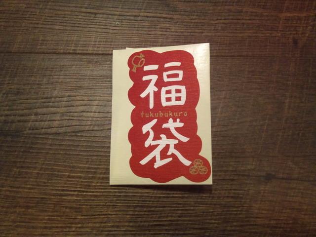 POESIAfukubukuro5.jpg
