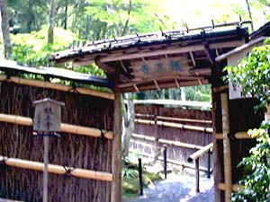 giouji1祇王寺