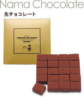 layer4_118ロイズ生チョコ