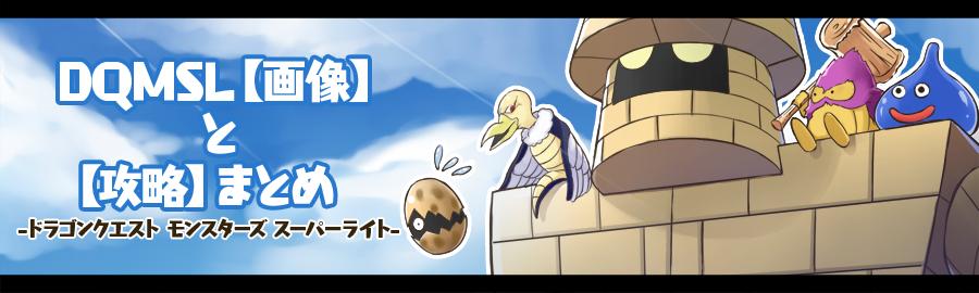 DQMSLトップ画像