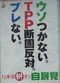 自民党ポスター