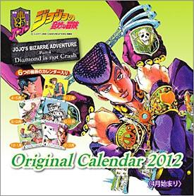 ジョジョ オリジナルカレンダー デザインA